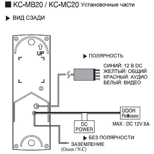 KC-MB20 схема подключения.jpg